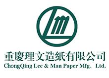 99zhen人合作客户重qing理文造纸you限公si