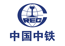 99zhen人合作客户中国中铁