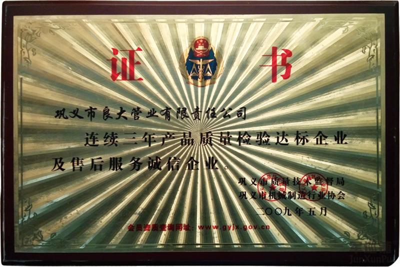 质liang检yan达标企业