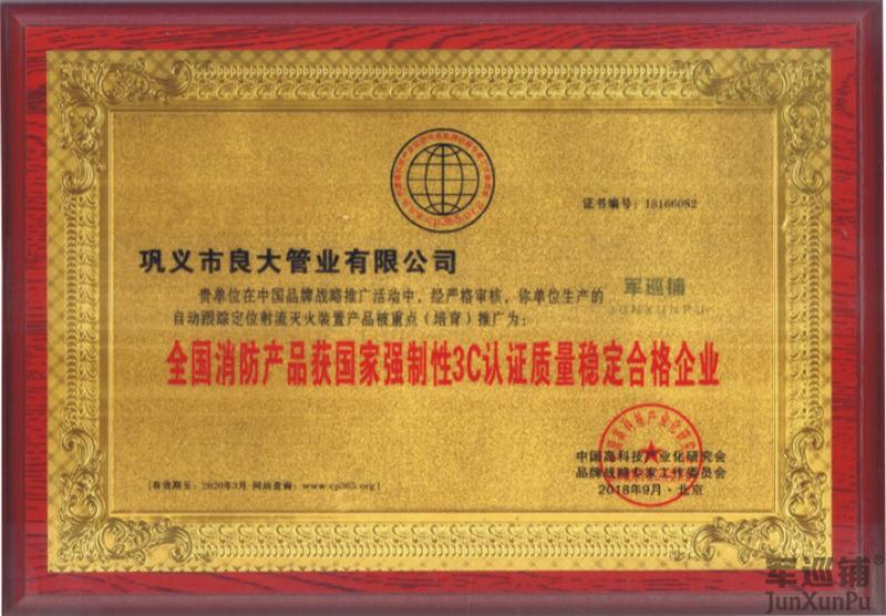3C认zheng质liang稳定合格企业