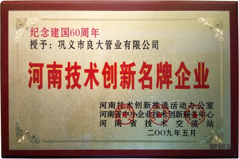 河南技术创新名pai企业