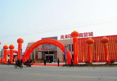 老河口光彩国际shangmao城