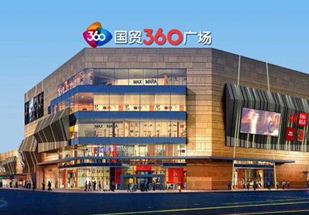 河南武陟国贸360guangchang