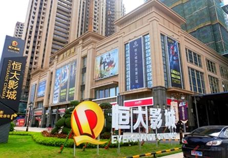 武汉恒大ying城