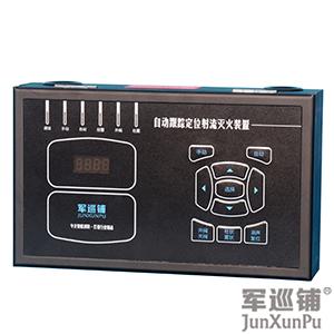 智能xiao防水炮xian场控制箱