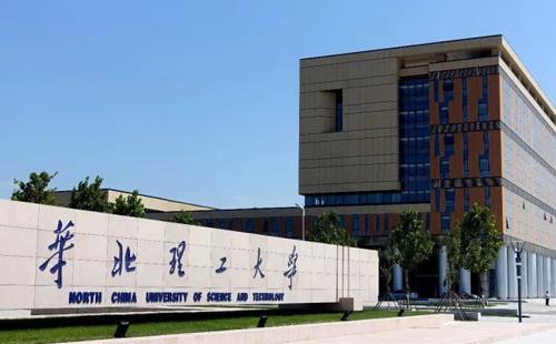 唐山华北理工大学