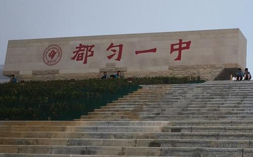 贵州都匀第一中学